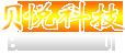 贝悦科技-热血贝贝官方论坛